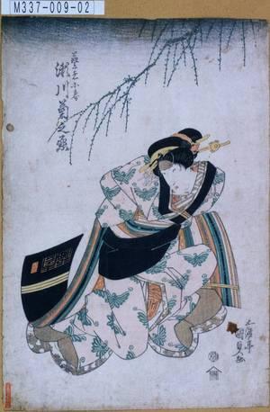 歌川国貞: 「芸者小春 瀬川菊之丞」 - 東京都立図書館