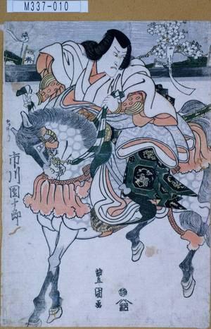 M337-010「忠のり 市川団十郎」 文化14・08・02河原崎座『一谷嫩軍記』