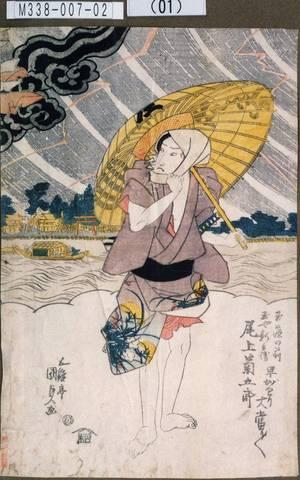 M338-007-02(01)文政04・07・17河原崎座『玉藻前御園公服』