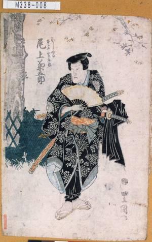 Utagawa Toyokuni I: 「ほし五郎本名定九郎 尾上菊五郎」 - Tokyo Metro Library