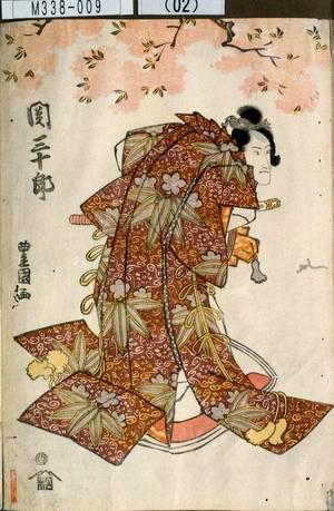 M338-009(02)文政04・11・01河原崎座『妹背山眺望千本』
