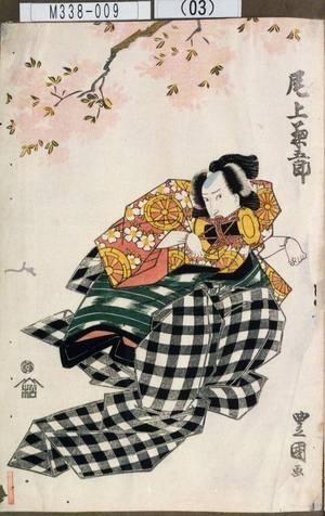 M338-009(03)文政04・11・01河原崎座『妹背山眺望千本』