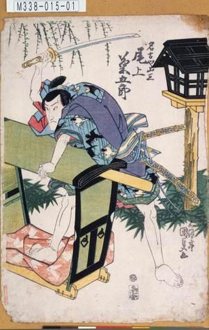 M338-015-01「名古や山三 尾上菊五郎」 文政10・01・23河原崎座『群曽我島台』