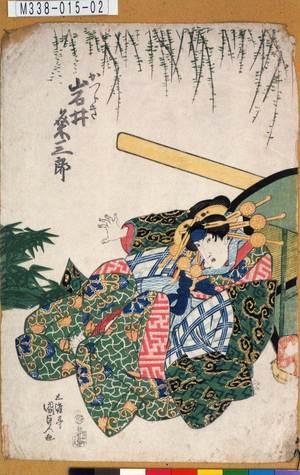 M338-015-02「かつらぎ 岩井粂三郎」 文政10・01・23河原崎座『群曽我島台』