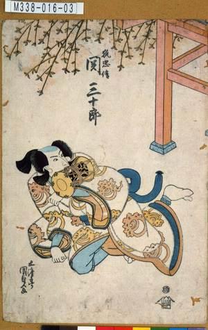 Utagawa Kunisada: 「狐忠信 関三十郎」 - Tokyo Metro Library
