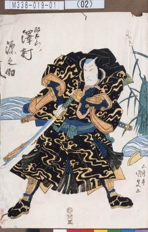 Utagawa Kunisada: 「政右衛門 沢村源之助」 - Tokyo Metro Library