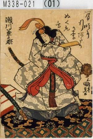 M338-021(01)文政13・11・01河原崎座『一陽来復渋谷兵』
