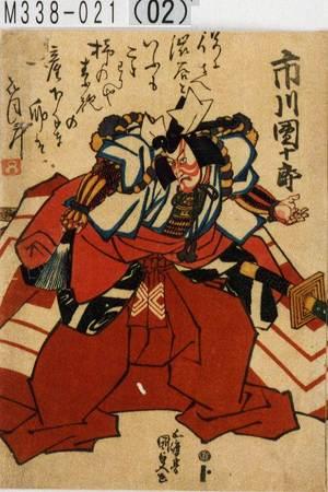 M338-021(02)文政13・11・01河原崎座『一陽来復渋谷兵』