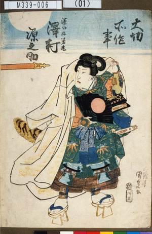 Utagawa Kunisada: 「大切所作事」「源の牛若丸 沢村源之助」 - Tokyo Metro Library
