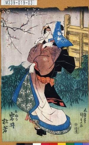 M339-019-03「おふさ 岩井杜若」 天保11・01・13河原崎『梅咲若木場曽我』