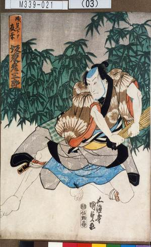 M339-021(03)「磯貝下部友平 坂東彦三郎」 天保11・09・13河原崎『東海道振分双六』