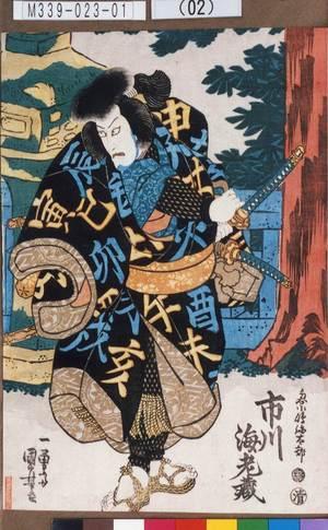 M339-023-01(02)「鬼小嶋弥太郎 市川海老蔵」 天保11・11・05河原崎『帰花雪武田』