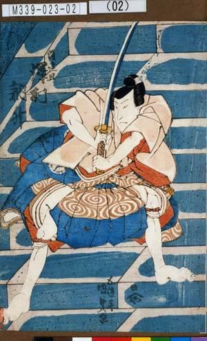 M339-023-02(02)「渡辺亘 沢村訥升」 天保11・11・05河原崎『帰花雪武田』