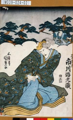 M339-024-02「覚寿尼 市川海老蔵」 天保11・09・11中村『菅原伝授手習鑑』