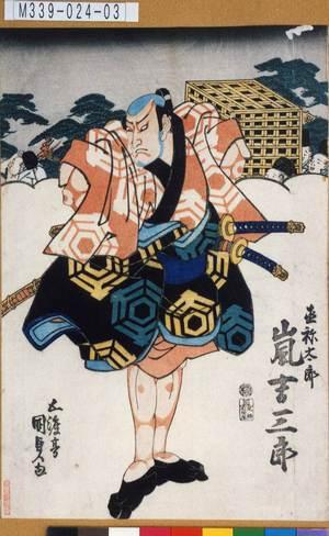 M339-024-03「宿弥太郎 嵐吉三郎」 天保11・09・11中村『菅原伝授手習鑑』