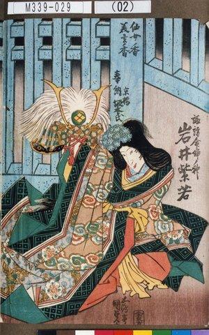 M339-029(02)「諏訪命婦ノ神 岩井紫若」 天保11・11・05河原崎『帰花雪武田』