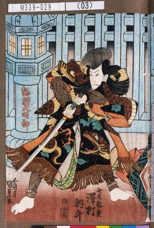 M339-029(03)「斎藤竜興 沢村訥升」 天保11・11・05河原崎『帰花雪武田』