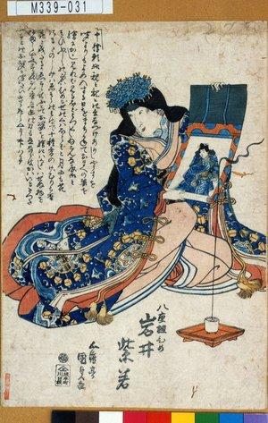 M339-031「八重垣ひめ 岩井紫若」 天保・・-『』