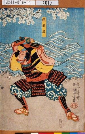 M341-006-01(01)「田五平」 嘉永02・08・15河原崎座『一谷武者画土産』