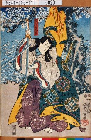 M341-006-01(02)「薩摩守忠慶」 嘉永02・08・15河原崎座『一谷武者画土産』