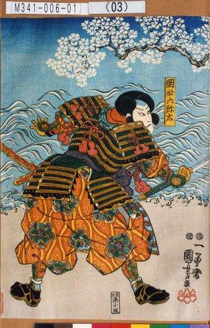 M341-006-01(03)「岡部六弥太」 嘉永02・08・15河原崎座『一谷武者画土産』