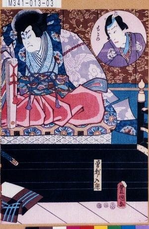 M341-013-03「もとめ」「曽我ノ入鹿」 嘉永05・02閏03河原崎座『妹背山婦女庭訓』