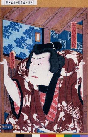 M341-014-02「歌馴駒長吉」 嘉永05・03・03河原崎座『双蝶仝曲輪日記』