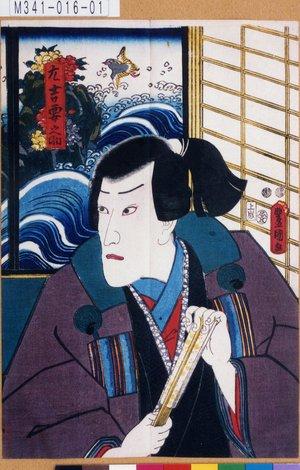 M341-016-01嘉永05・04・28河原崎座『昔談柄三升太夫』