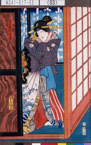 M341-017-05(03)「けいせいあやめ」 嘉永05・07・25河原崎座『児雷也豪傑譚語』