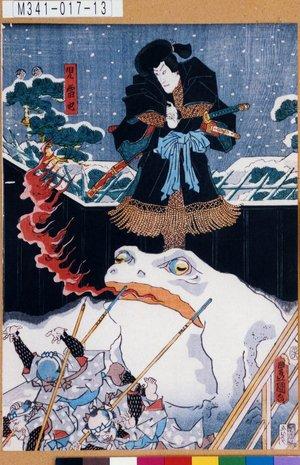 M341-017-13「児雷也」 嘉永05・07・25河原崎座『児雷也豪傑譚語』