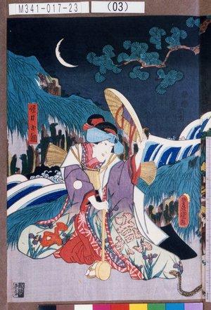 M341-017-23(03)「怪力お綱」 嘉永05・07・25河原崎座『児雷也豪傑譚語』