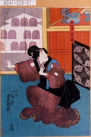 M341-029-01「女房お梅」 嘉永02・10・03河原崎座『勢州阿漕浦』