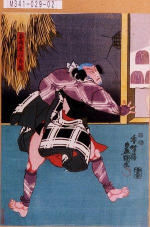 M341-029-02「平河原次郎蔵」 嘉永02・10・03河原崎座『勢州阿漕浦』