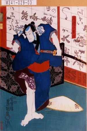 M341-029-03「阿漕の平次」 嘉永02・10・03河原崎座『勢州阿漕浦』