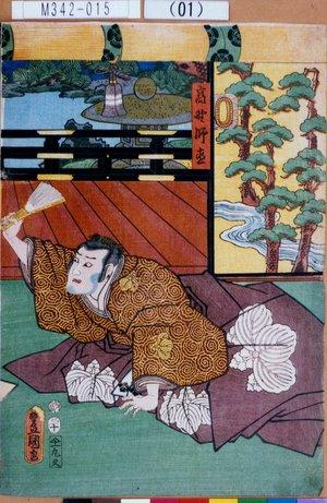 歌川国貞: 「高野師直」 - 東京都立図書館