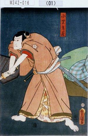 M342-016(01)「小柴彦蔵」 安政06・03・01守田『頼三升曽我神垣』