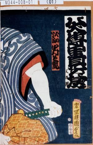 M344-008-01(01)文久03・01・14守田座『咲梅の八房』