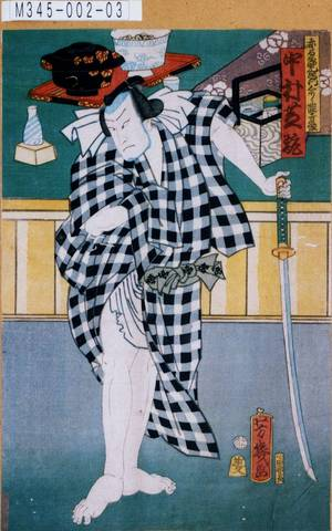 Ochiai Yoshiiku: 「赤間源左衛門 じつは観音久次 中村芝翫」 - Tokyo Metro Library