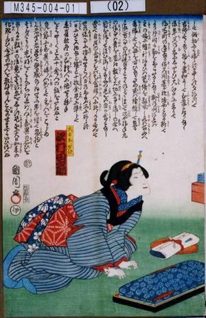 M345-004-01(02)元治01・10・07守田座『双蝶色成曙』