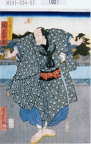 M345-004-03(02)元治01・10・07守田座『双蝶色成曙』