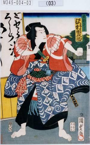 M345-004-03(03)元治01・10・07守田座『双蝶色成曙』