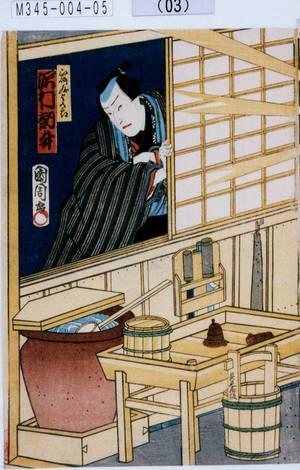 豊原国周: 「山崎屋与五郎 沢村訥升」 - 東京都立図書館