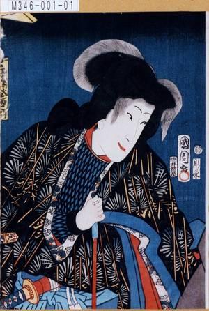 M346-001-01元治02・01・15守田座『百鵆魁曽我』