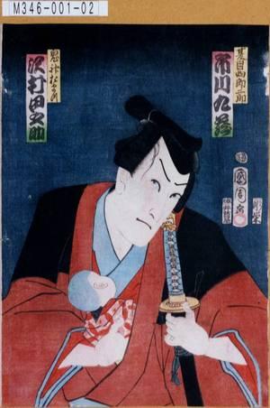 M346-001-02元治02・01・15守田座『百鵆魁曽我』