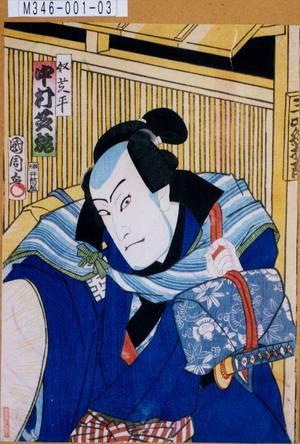 M346-001-03元治02・01・15守田座『百鵆魁曽我』