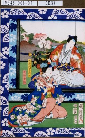 M346-006-02(03)「九郎判官義経」「白拍子静」 慶応03・07・13守田座『一守九字成大漁』