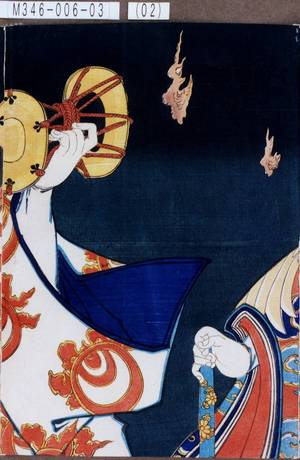M346-006-03(02)- 慶応03・07・13守田『一守九字成大漁』