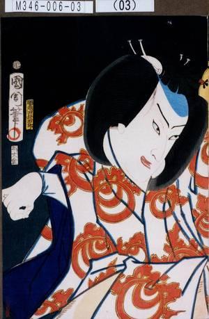 M346-006-03(03)「義経、狐忠信」 慶応03・07・13守田『一守九字成大漁』