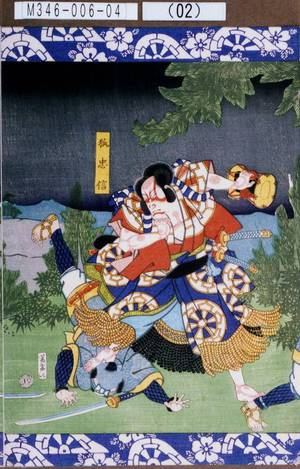 M346-006-04(02)「狐忠信」 慶応03・07・13守田『一守九字成大漁』