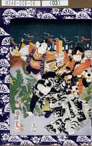 歌川国輝: 「相模五郎」「武蔵坊弁慶」「九郎よし経」 - 東京都立図書館